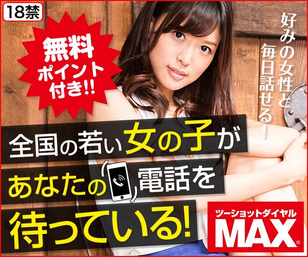 【マックス(MAX)】人妻と出会えるツーショットダイヤルはテレクラマックスが激熱!
