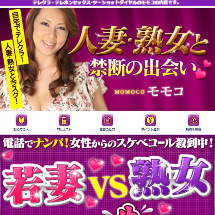 【モモコ(momoco)】淫乱熟女たち専門のツーショットダイヤル