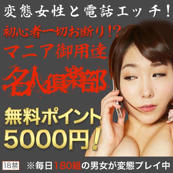 【名人倶楽部(メイジンクラブ)】変態女性御用達!アブノーマルツーショットダイヤル