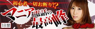 名人倶楽部バナー02